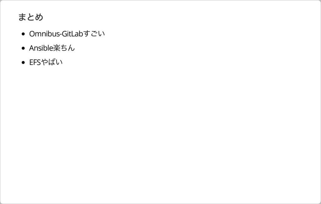 まとめ Omnibus-GitLabすごい Ansible楽ちん EFSやばい