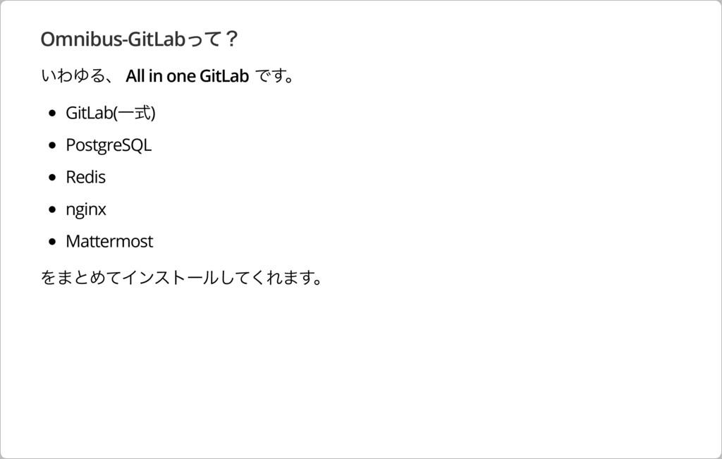 Omnibus-GitLabって? いわゆる、 All in one GitLab です。 G...