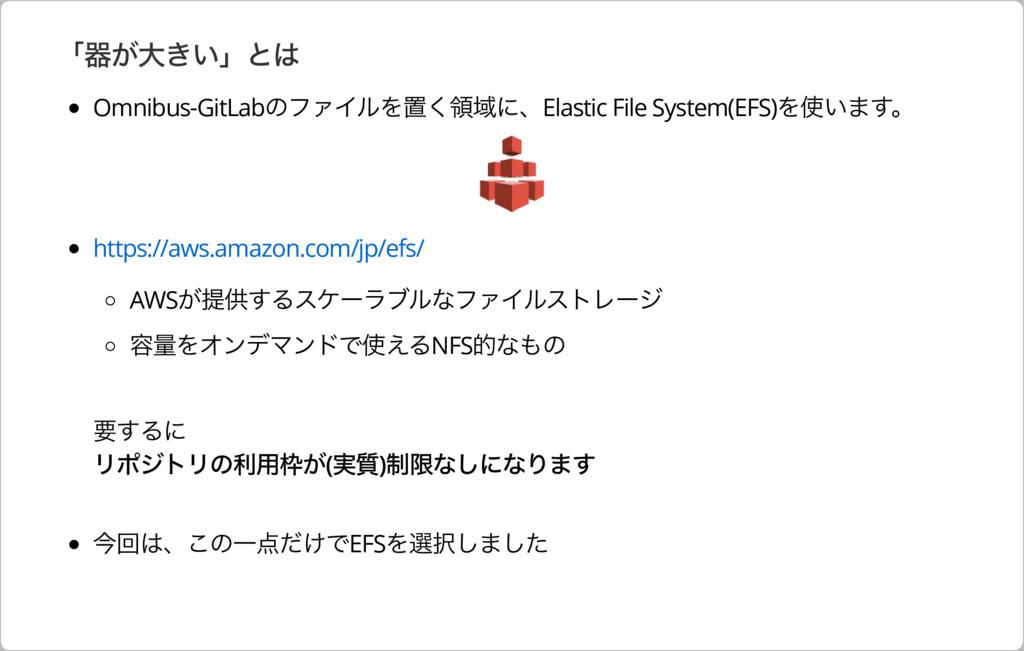 「器が⼤きい」とは Omnibus-GitLabのファイルを置く領域に、Elastic Fil...