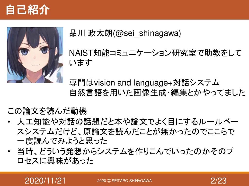 2020/11/21 2020 Ⓒ SEITARO SHINAGAWA 自己紹介 品川 政太朗...