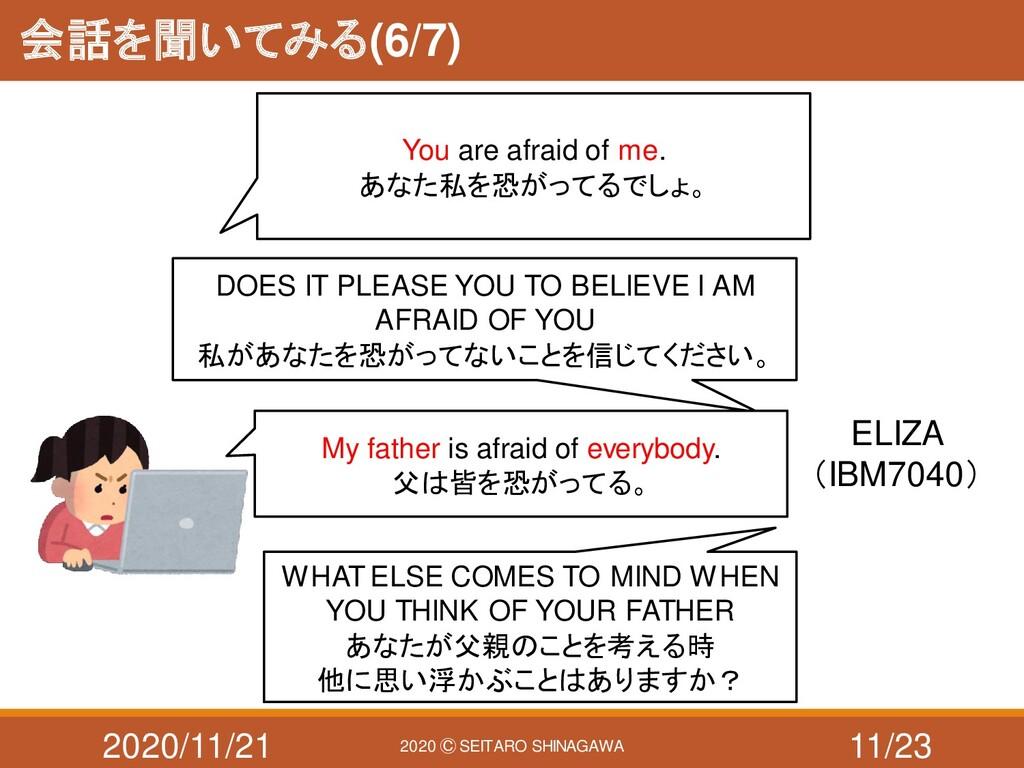 2020/11/21 2020 Ⓒ SEITARO SHINAGAWA 会話を聞いてみる(6/...