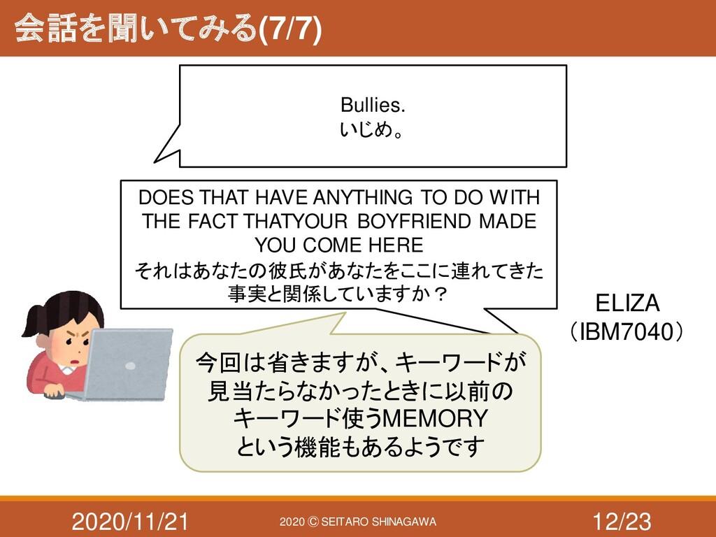 2020/11/21 2020 Ⓒ SEITARO SHINAGAWA 会話を聞いてみる(7/...