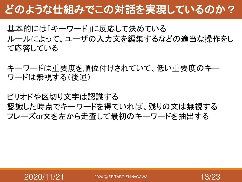 2020/11/21 2020 Ⓒ SEITARO SHINAGAWA どのような仕組みでこの...