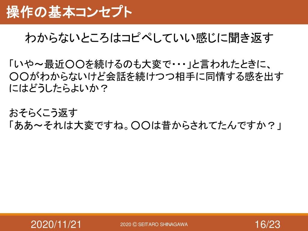 2020/11/21 2020 Ⓒ SEITARO SHINAGAWA 操作の基本コンセプト ...