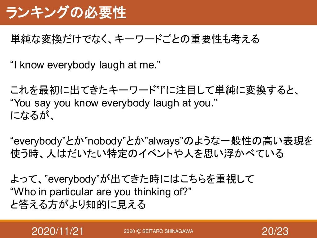 2020/11/21 2020 Ⓒ SEITARO SHINAGAWA ランキングの必要性 単...