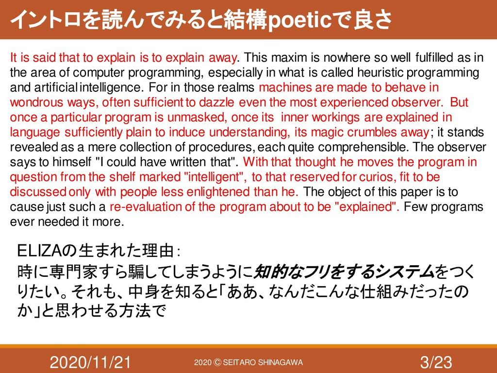 2020/11/21 2020 Ⓒ SEITARO SHINAGAWA イントロを読んでみると...