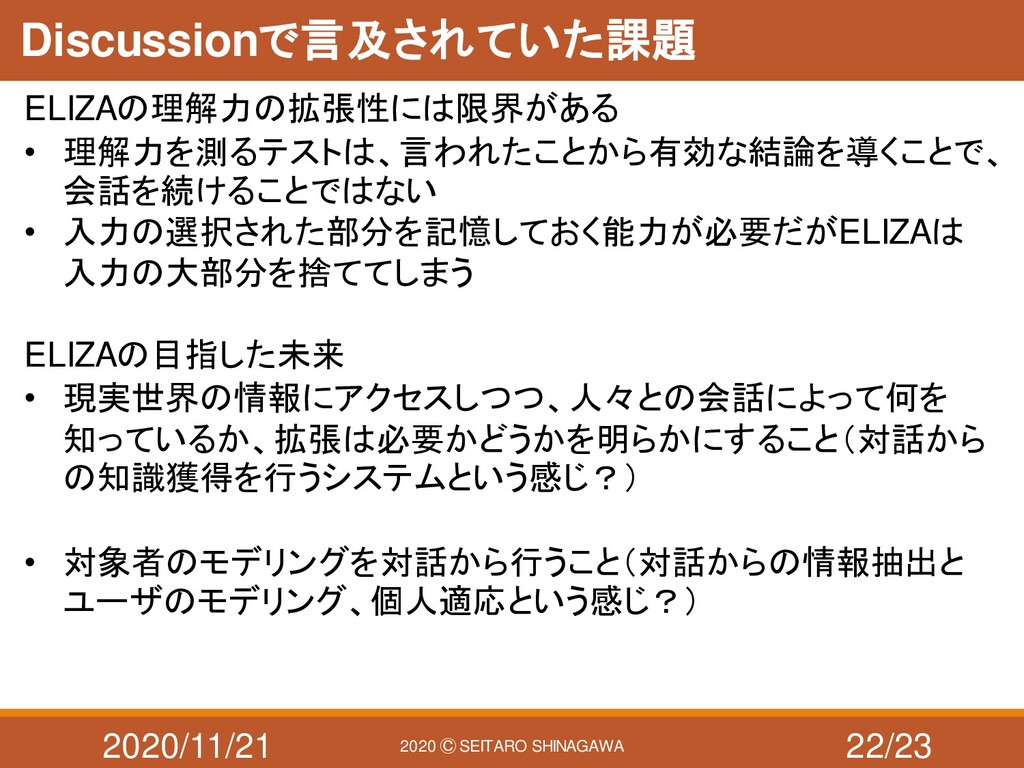 2020/11/21 2020 Ⓒ SEITARO SHINAGAWA Discussionで...