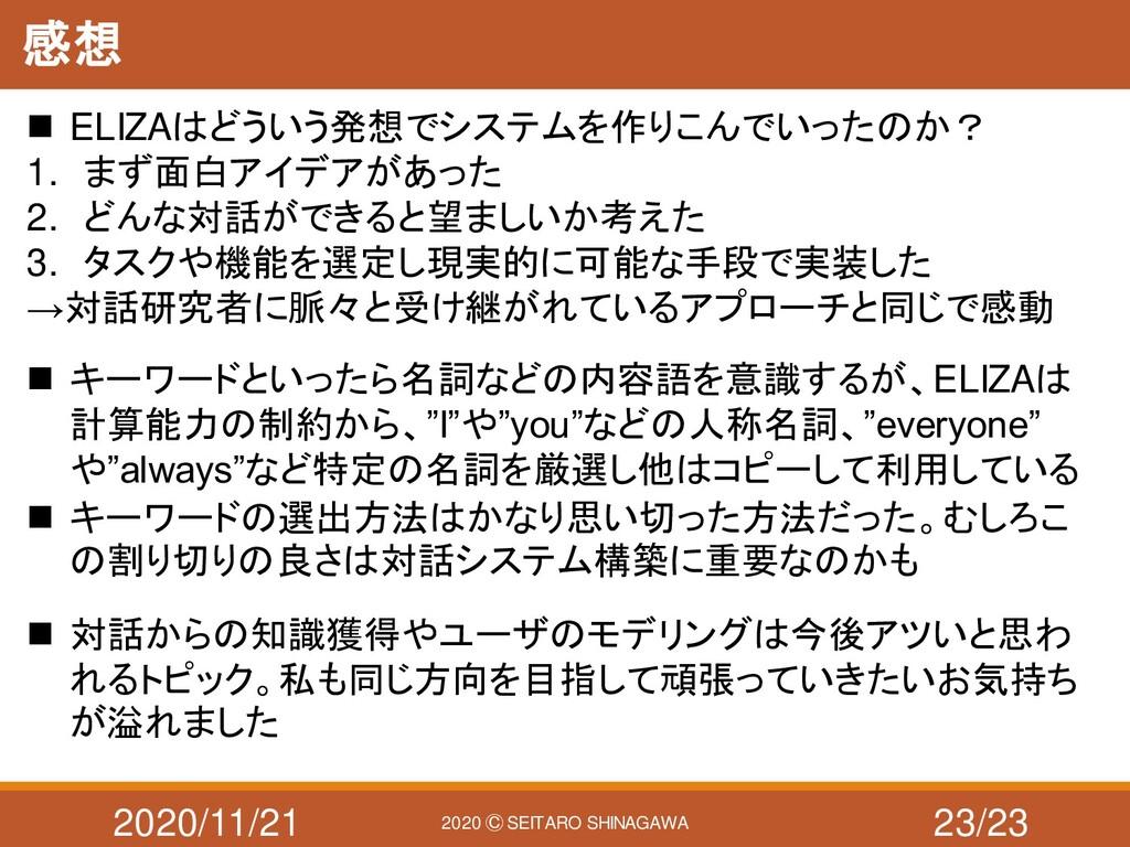2020/11/21 2020 Ⓒ SEITARO SHINAGAWA 感想 ◼ ELIZAは...