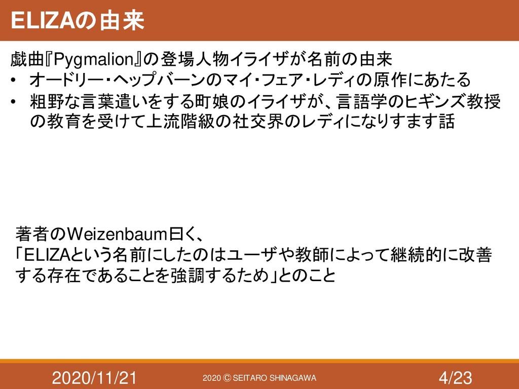 2020/11/21 2020 Ⓒ SEITARO SHINAGAWA ELIZAの由来 戯曲...