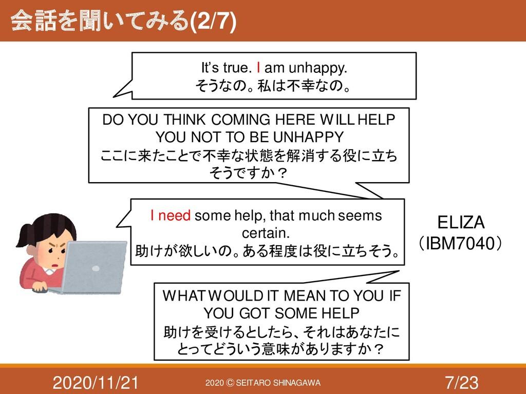 2020/11/21 2020 Ⓒ SEITARO SHINAGAWA 会話を聞いてみる(2/...