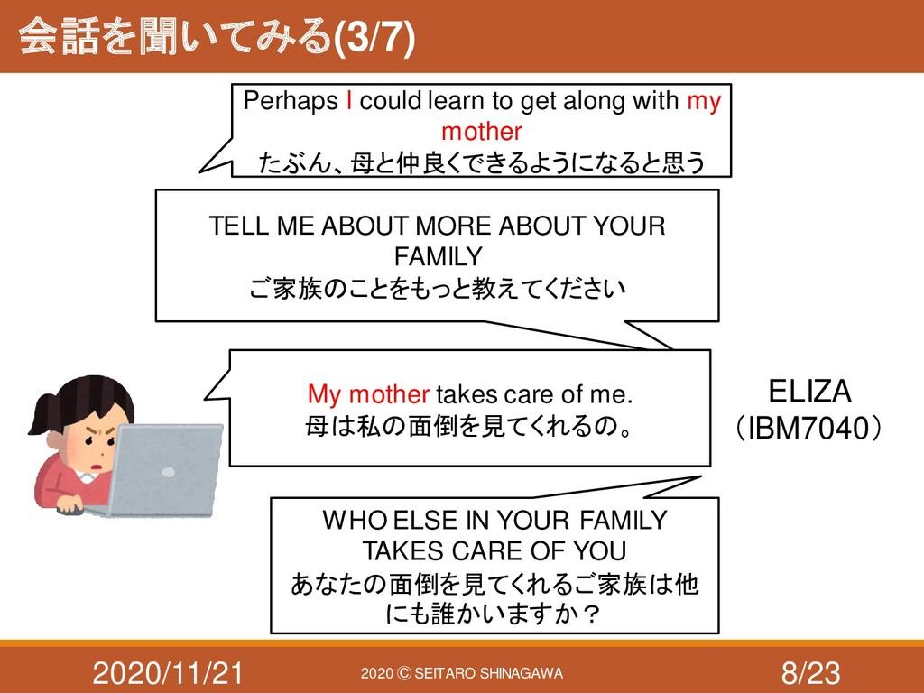 2020/11/21 2020 Ⓒ SEITARO SHINAGAWA 会話を聞いてみる(3/...