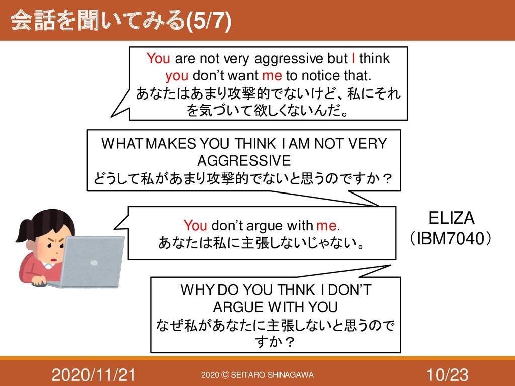 2020/11/21 2020 Ⓒ SEITARO SHINAGAWA 会話を聞いてみる(5/...
