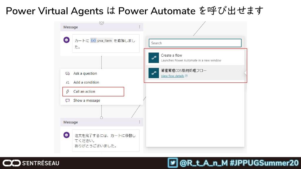 Power Virtual Agents は Power Automate を呼び出せます