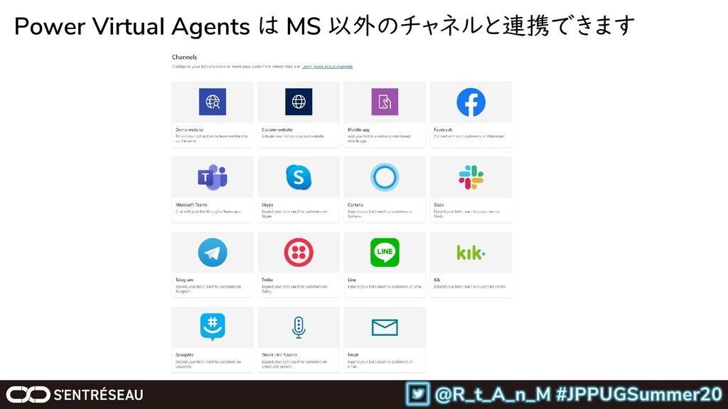 Power Virtual Agents は MS 以外のチャネルと連携できます