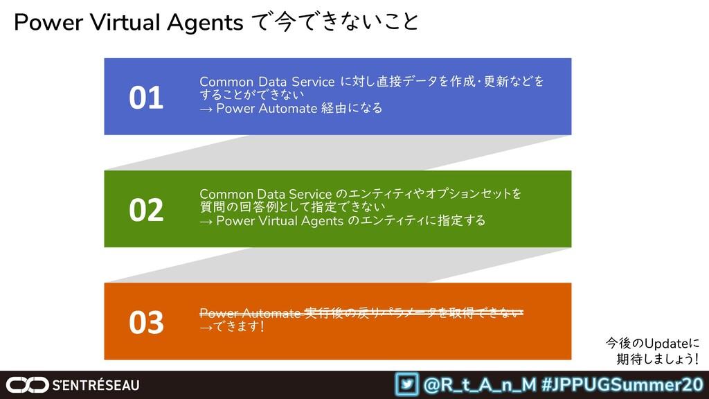 01 02 03 Common Data Service に対し直接データを作成・更新などを ...
