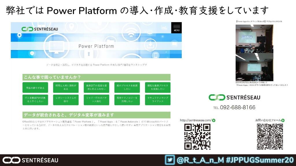 弊社では Power Platform の導入・作成・教育支援をしています