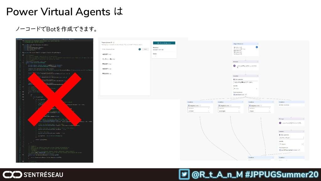 Power Virtual Agents は ノーコードでBotを作成できます。