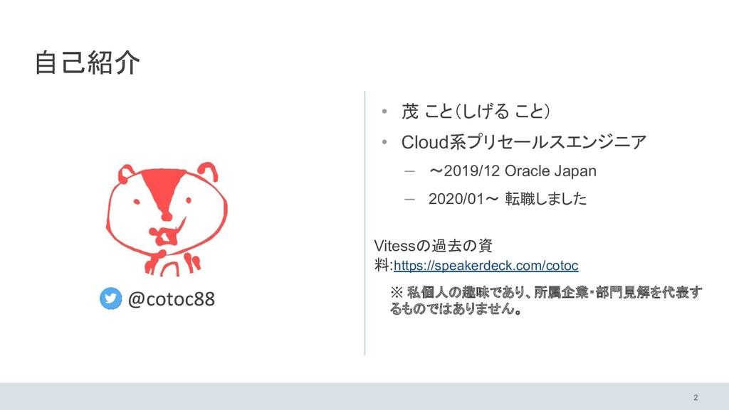 自己紹介 • 茂 こと(しげる こと) • Cloud系プリセールスエンジニア – 〜2019...