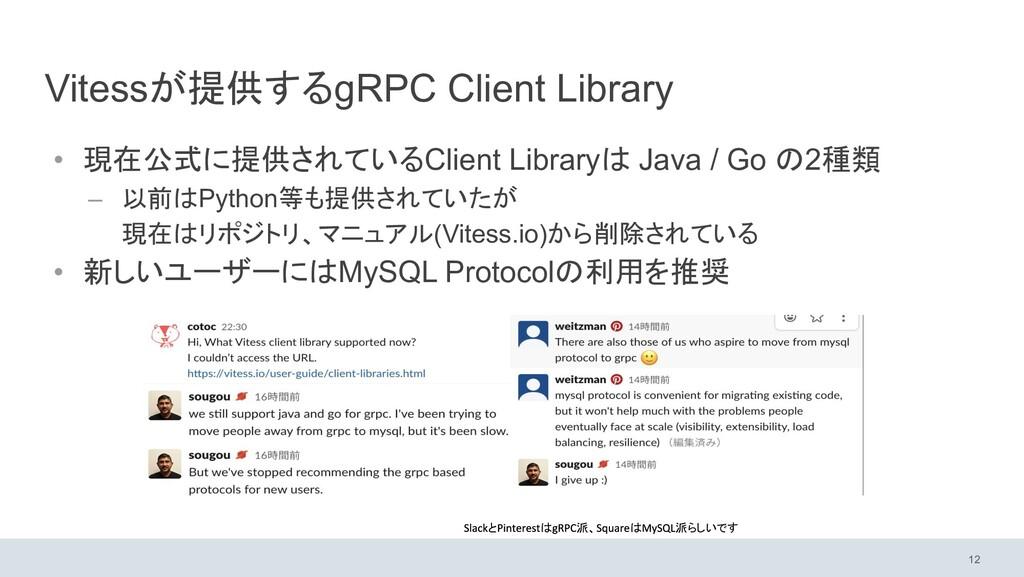 Vitessが提供するgRPC Client Library • 現在公式に提供されているCl...