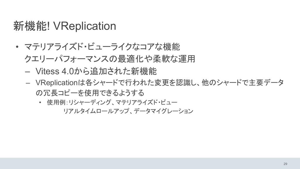 新機能! VReplication • マテリアライズド・ビューライクなコアな機能 クエリーパ...