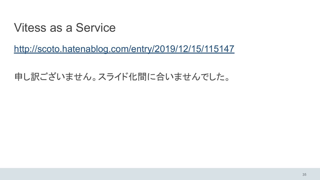 Vitess as a Service http://scoto.hatenablog.com...
