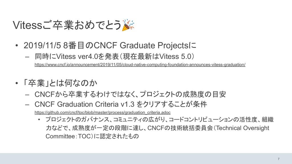 Vitessご卒業おめでとう 7 • 2019/11/5 8番目のCNCF Graduate ...
