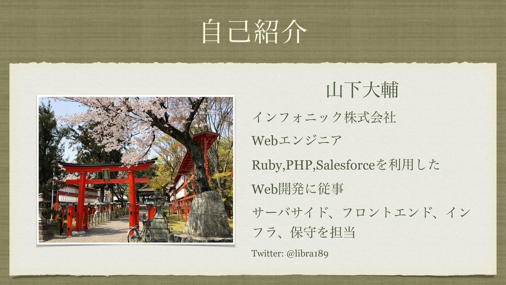 Լେี ΠϯϑΥχοΫגࣜձࣾ WebΤϯδχΞ Ruby,PHP,SalesforceΛར...