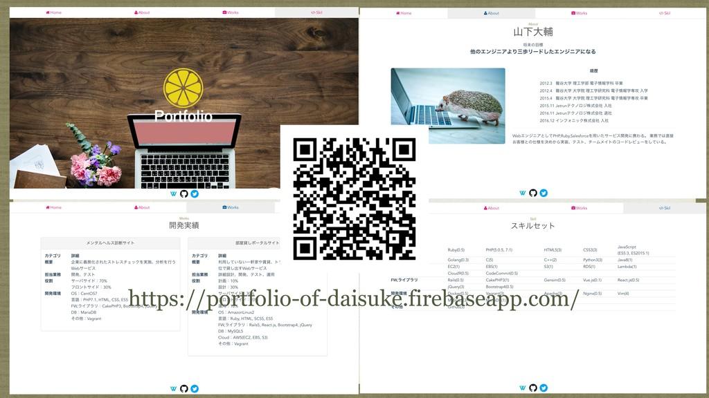 https://portfolio-of-daisuke.firebaseapp.com/