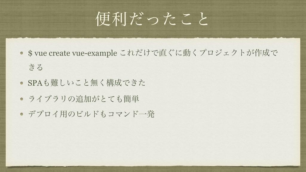 ศརͩͬͨ͜ͱ $ vue create vue-example ͜Ε͚ͩͰ͙ʹಈ͘ϓϩδΣ...