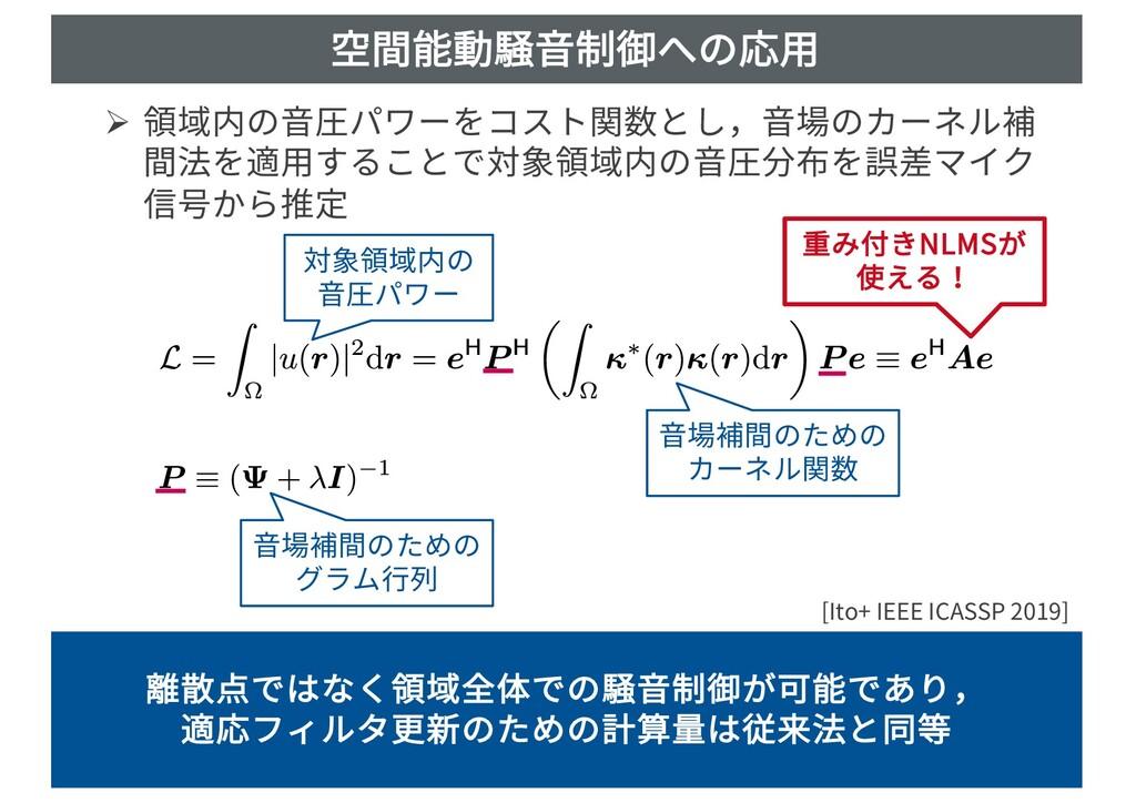 空間能動騒⾳制御への応⽤ Ø 領域内の⾳圧パワーをコスト関数とし,⾳場のカーネル補 間法を適⽤...