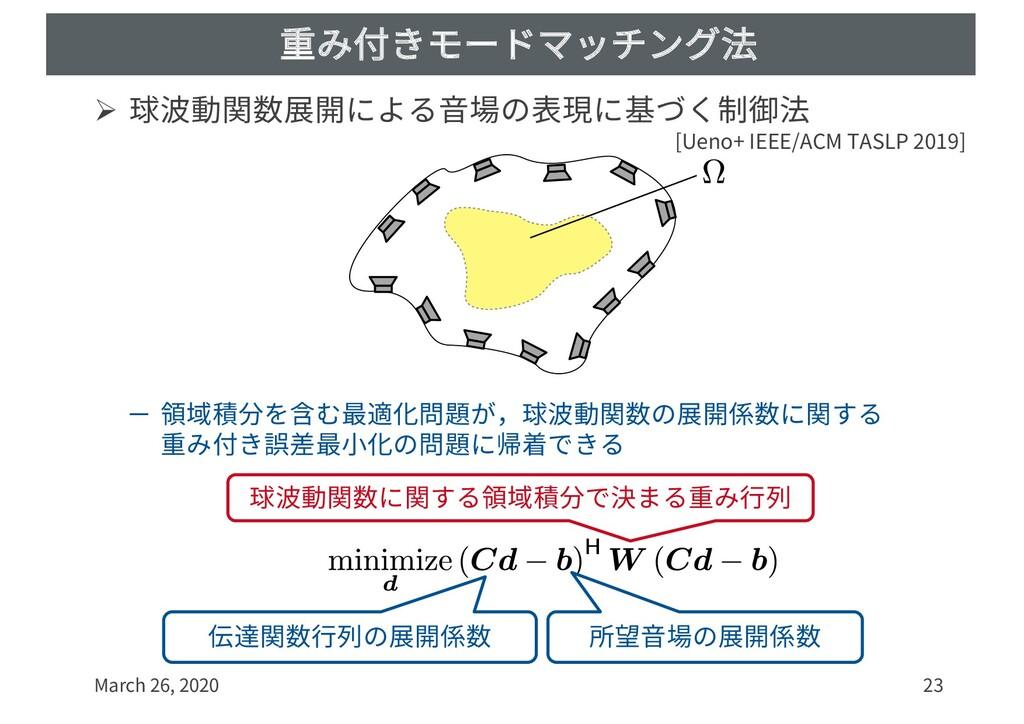 重み付きモードマッチング法 Ø 球波動関数展開による⾳場の表現に基づく制御法 March 26...