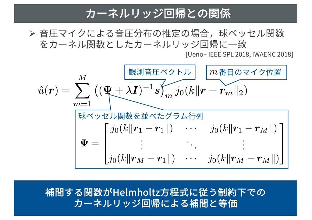カーネルリッジ回帰との関係 Ø ⾳圧マイクによる⾳圧分布の推定の場合,球ベッセル関数 をカーネ...