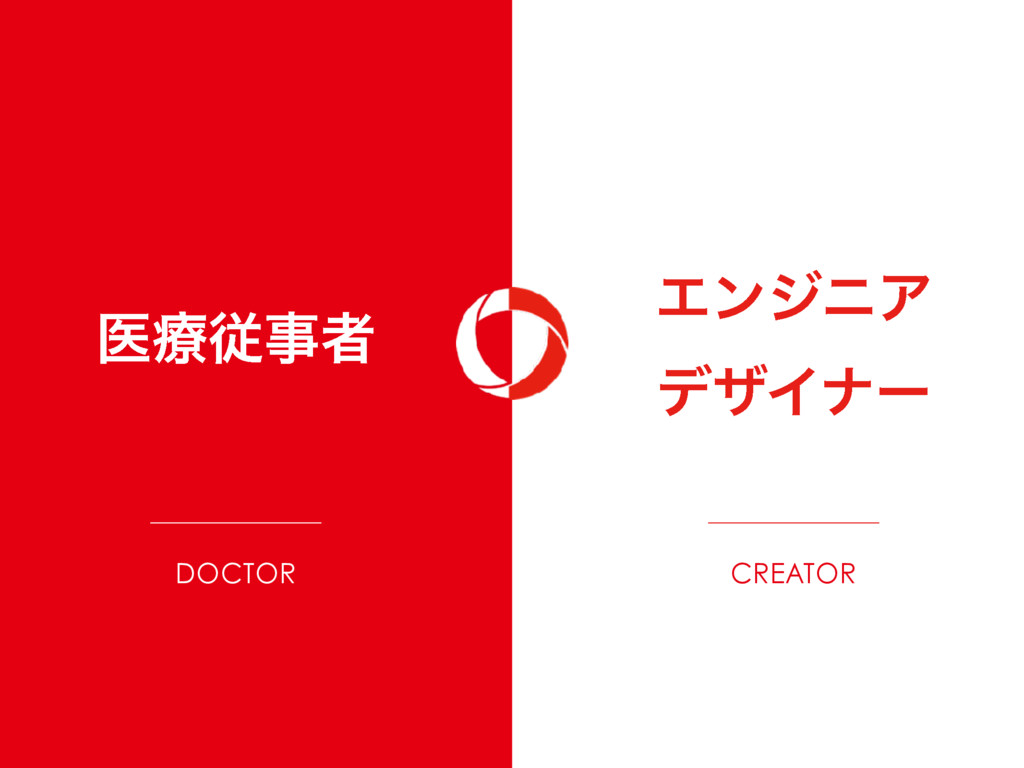 DOCTOR ҩྍैऀ CREATOR ΤϯδχΞ σβΠφʔ