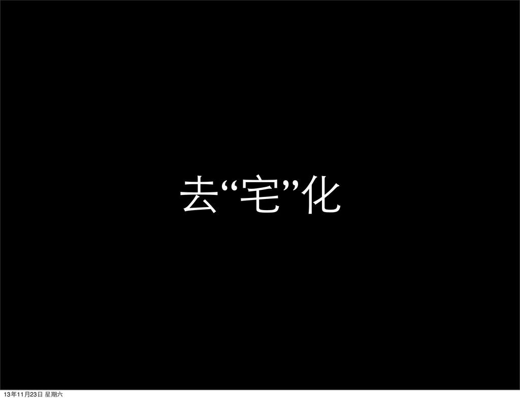 """去""""宅""""化 13年11⽉月23⽇日 星期六"""