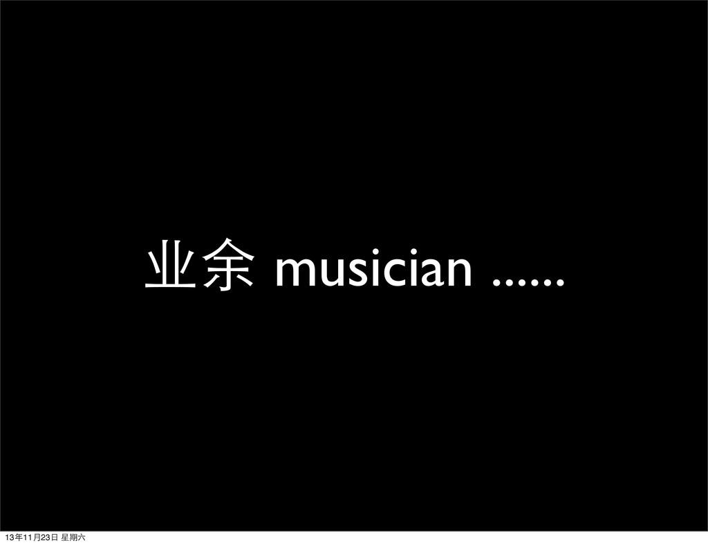 业余 musician ...... 13年11⽉月23⽇日 星期六