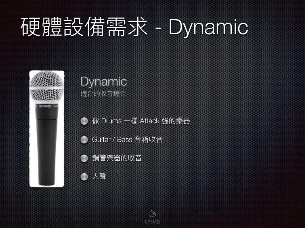 Ꮭ誢戔猋襑穩 - Dynamic Dynamic 猟 Drums Ӟ䰬 Attack 䔶ጱ禼瑊...
