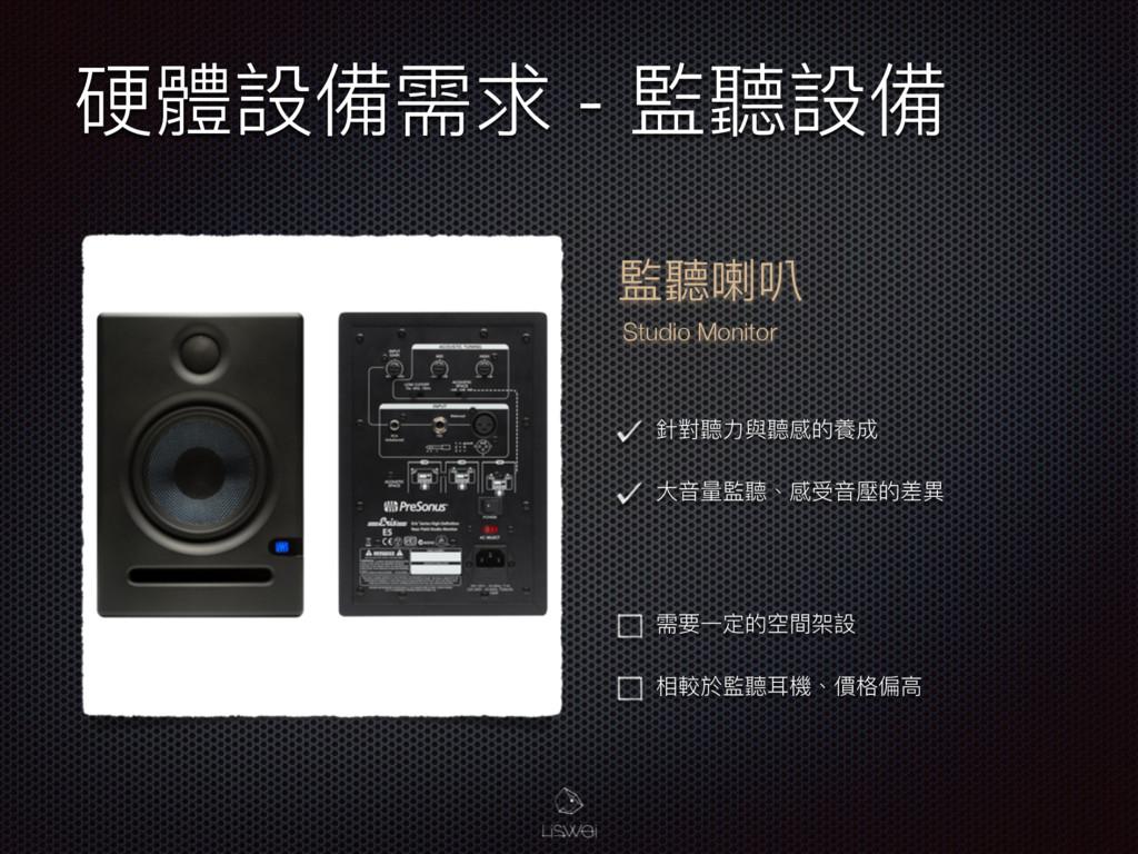 Ꮭ誢戔猋襑穩 - 緳肯戔猋 緳肯࠻玶 Studio Monitor 朼䌘肯ێ膏肯眤ጱ訅౮ य़ᶪ...