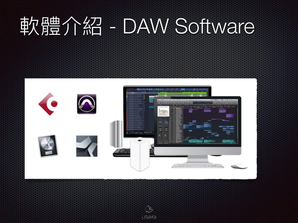 敟誢Օ奧 - DAW Software