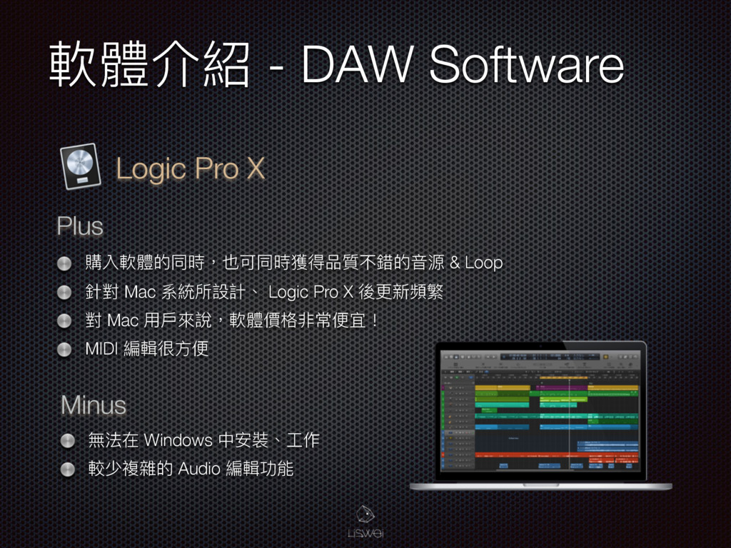 敟誢Օ奧 - DAW Software Logic Pro X Plus 搳獈敟誢ጱݶ碻牧犖ݢ...