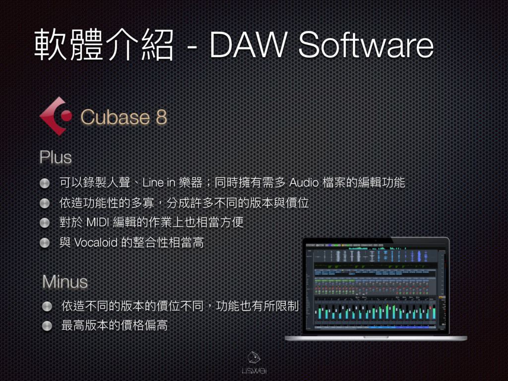 敟誢Օ奧 - DAW Software Cubase 8 Plus ݢ犥袅蕣Ո肨牏Line i...