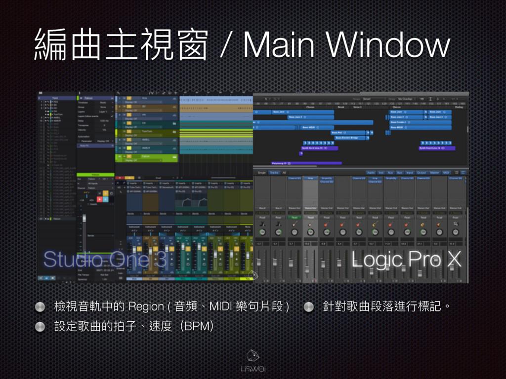 翥ใԆ憙绯 / Main Window 䲒憙ᶪ敍Ӿጱ Region ( ᶪ毱牏MIDI 禼ݙ粙...