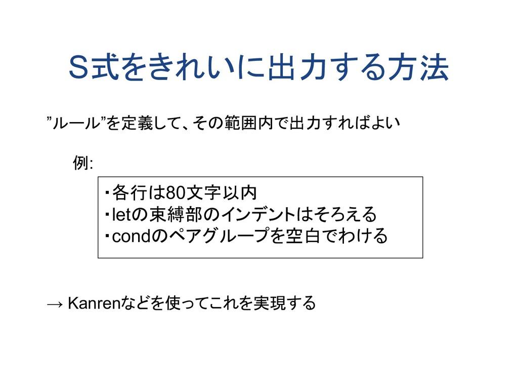 """S式をきれいに出力する方法 """"ルール""""を定義して、その範囲内で出力すればよい 例: → Kan..."""