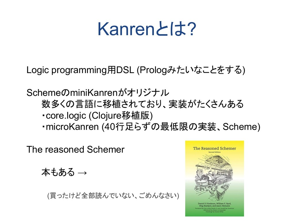 Kanrenとは? Logic programming用DSL (Prologみたいなことをす...