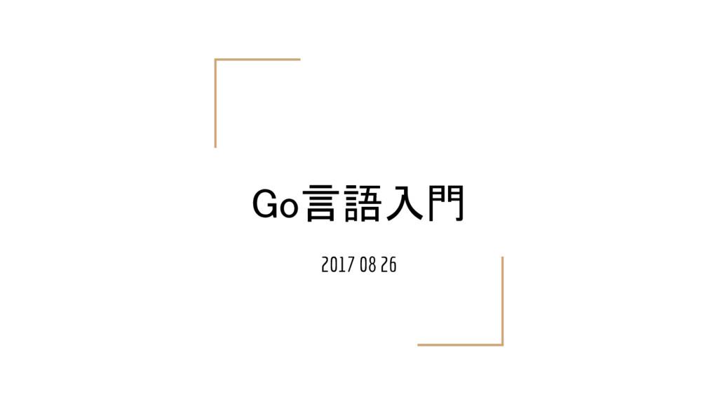 Go言語入門 2017 08 26