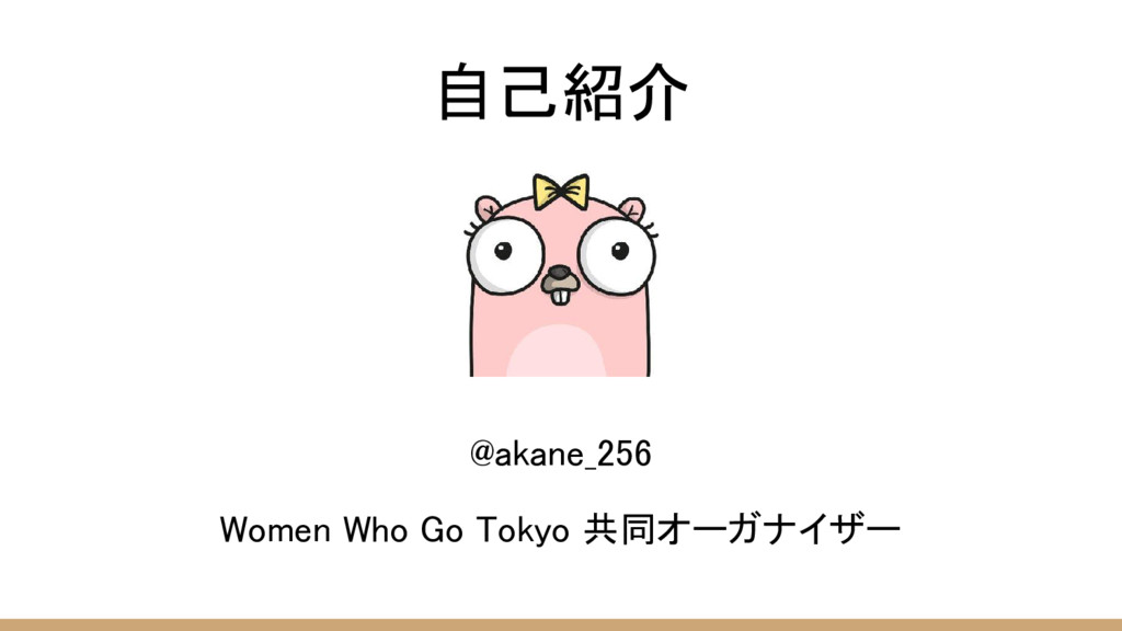 @akane_256 Women Who Go Tokyo 共同オーガナイザー 自己紹介