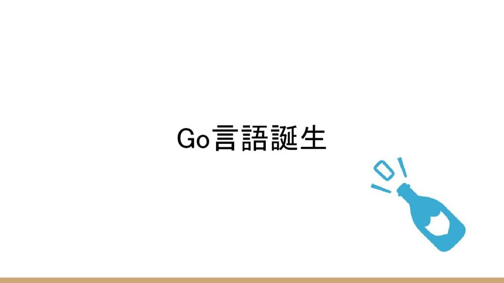 Go言語誕生