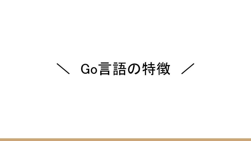 \ Go言語の特徴 /