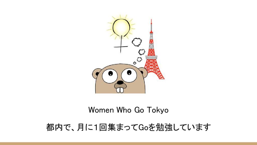 Women Who Go Tokyo 都内で、月に1回集まってGoを勉強しています