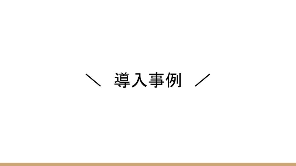 \ 導入事例 /