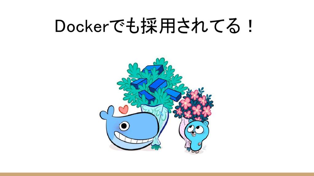 Dockerでも採用されてる!